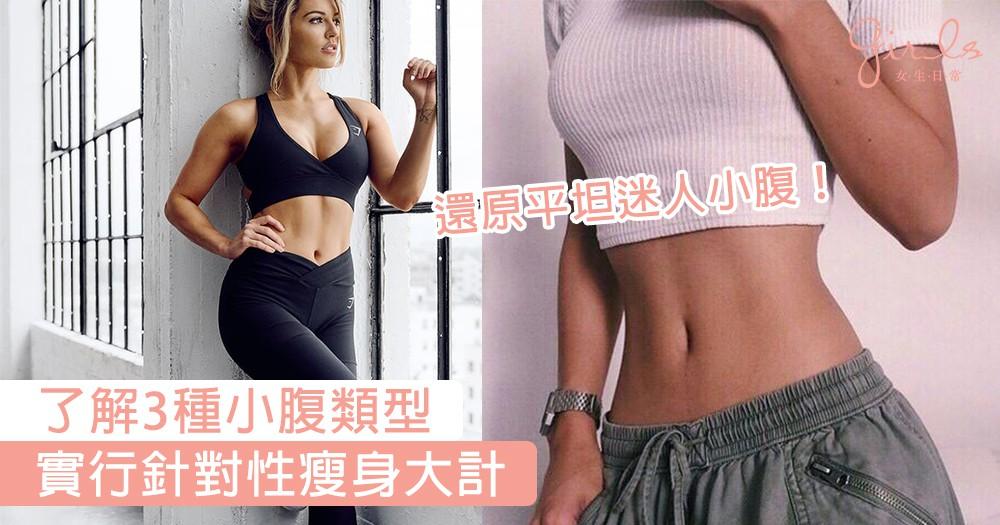 你知不知道自己胖在哪裏?了解3種小腹類型,實行針對性瘦身大計才能事半功倍!