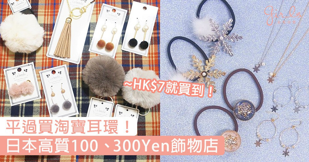 好想去日本瘋狂掃耳環!日本高質300円飾物店,100円都有好多靚款耳環〜