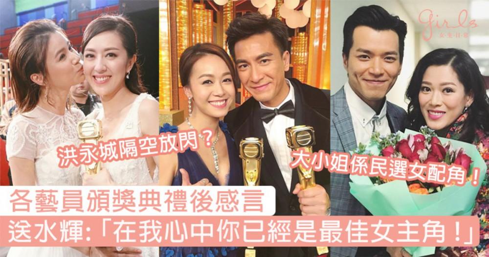 送水輝:「在我心中你已經是最佳女主角!」TVB頒獎典禮後台,黃心穎甜曬馬明合照〜