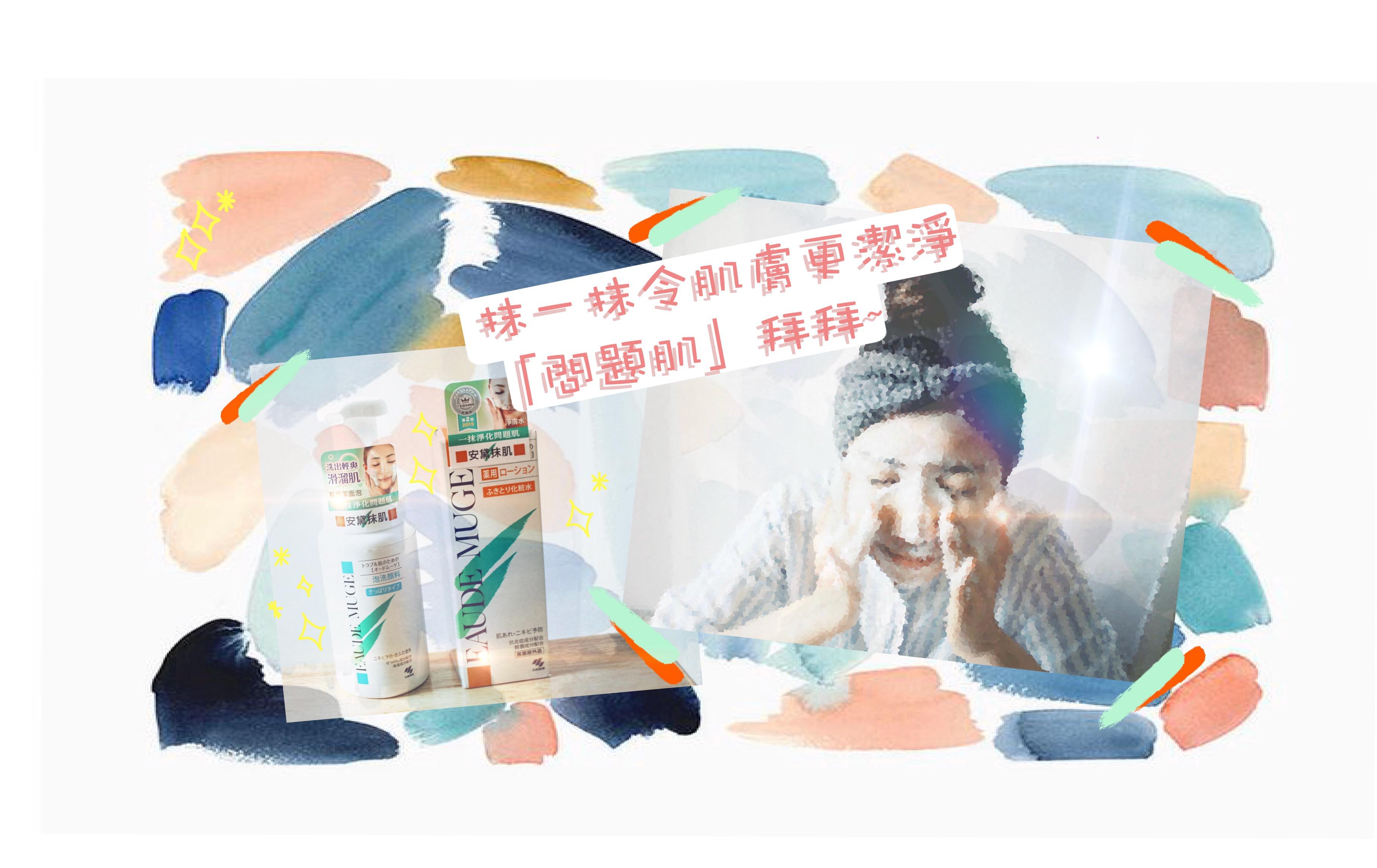 日本人氣熱賣淨膚水 EAUDE MUGE 正式登陸香港!!!