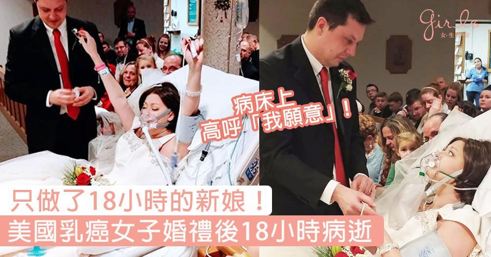 生命結束前一圓新娘夢!美國乳癌女子婚禮後18小時病逝,病床上戴氧氣罩高呼「我願意」〜