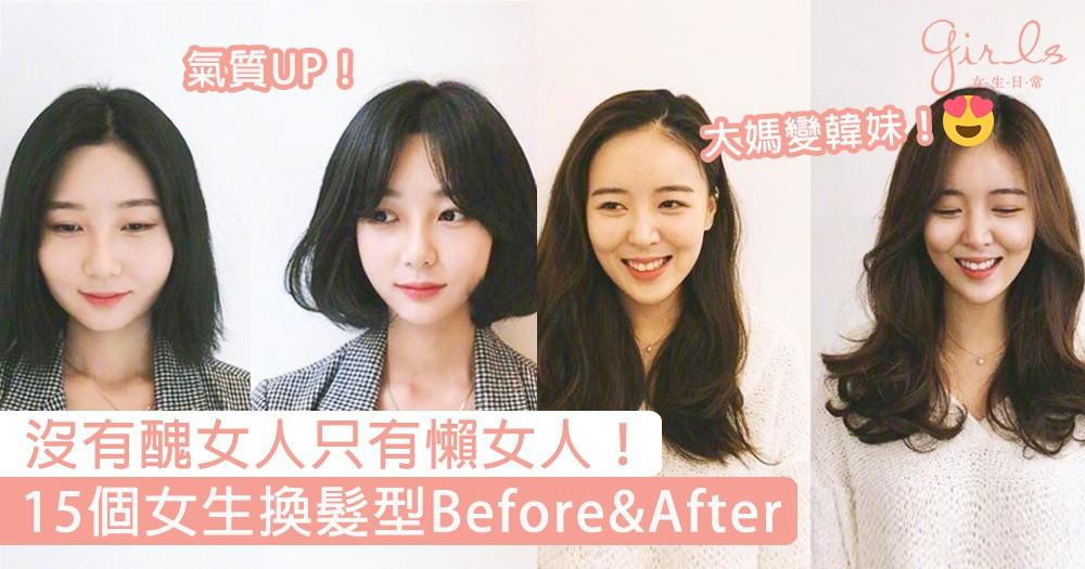 剪對髮型讓你顏值翻倍!15個女生換髮型Before&After,這世界上沒有醜女人只有懶女人!