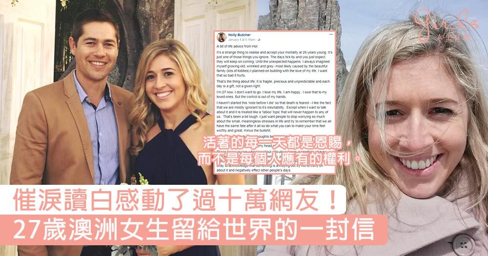 如果你的生命只剩下一天?走到生命盡頭,27歲澳洲女生決定留給世界一封信,催淚讀白感動過十萬名網友!