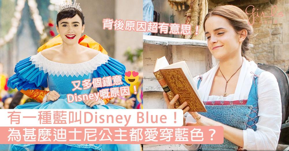 有一種藍叫Disney Blue!迪士尼公主都愛穿藍色並不是巧合,背後原因原來超有意思!