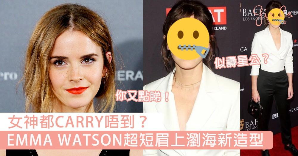 女神都CARRY唔到?EMMA WATSON換上超短「眉上瀏海」造型,粉絲:有點像壽星公!