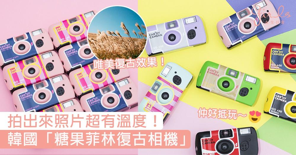 拍出來照片超有溫度!韓國大熱「糖果菲林復古底片相機」,一部小巧粉嫩帶去旅行啱哂~