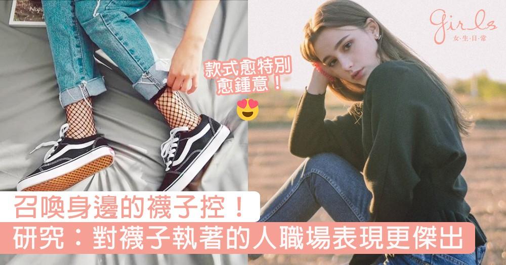 召喚襪子控!原來喜歡有特色、怪異襪子的人更聰明,研究:對襪子有要求的人職場表現更傑出!