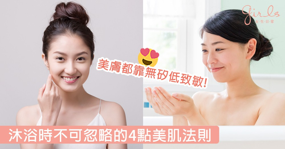 美膚都靠無矽低致敏?!沐浴時不可忽略的4點美肌法則,「仙氣美女」都是天天這樣養膚啊!