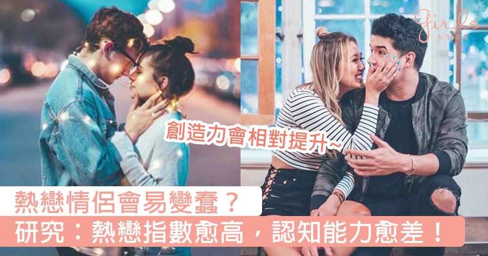 熱戀情侶會易變蠢?愛情會令人蒙蔽雙眼,外國研究:「熱戀指數愈高,認知能力愈差!」