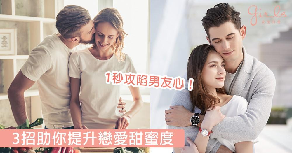 1秒攻陷男友心!3招助你提升戀愛甜蜜度,增添如熱戀般的浪漫氛圍!
