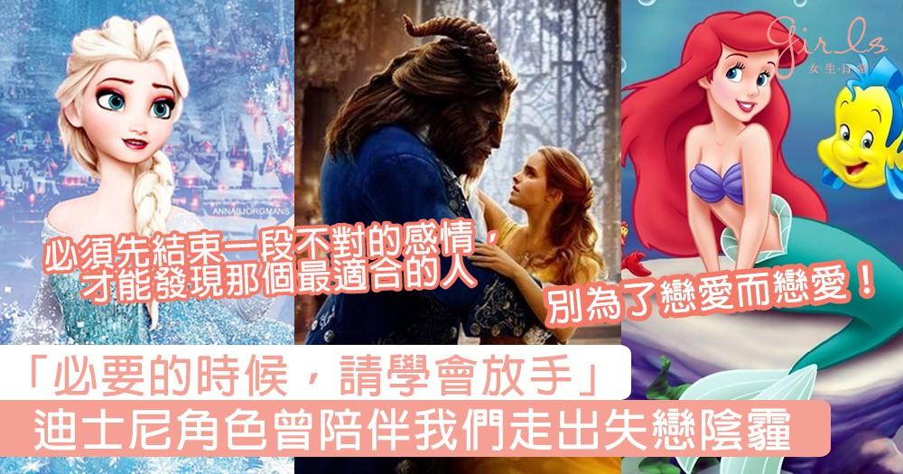 「必要的時候,請學會放手」!迪士尼角色曾陪伴我們走出失戀陰霾,簡單情節卻隱藏著深度愛情觀!