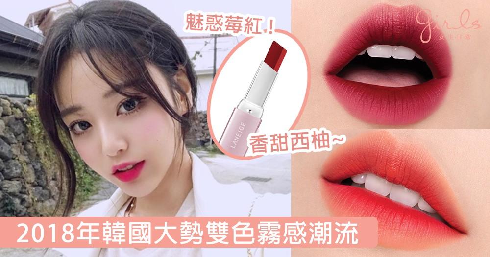 掀起搶購熱潮!2018年韓國大勢雙色霧感潮流,超高顯色度X補濕啫喱打造充滿個性的啞緻唇妝!