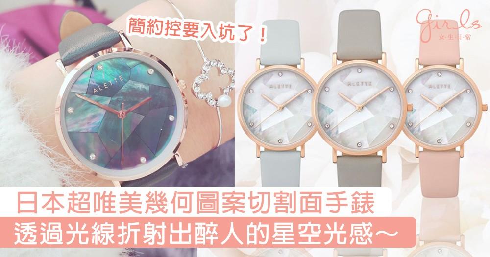 簡約控要入坑了!日本超唯美幾何圖案切割面手錶,透過光線折射出醉人的星空光感~