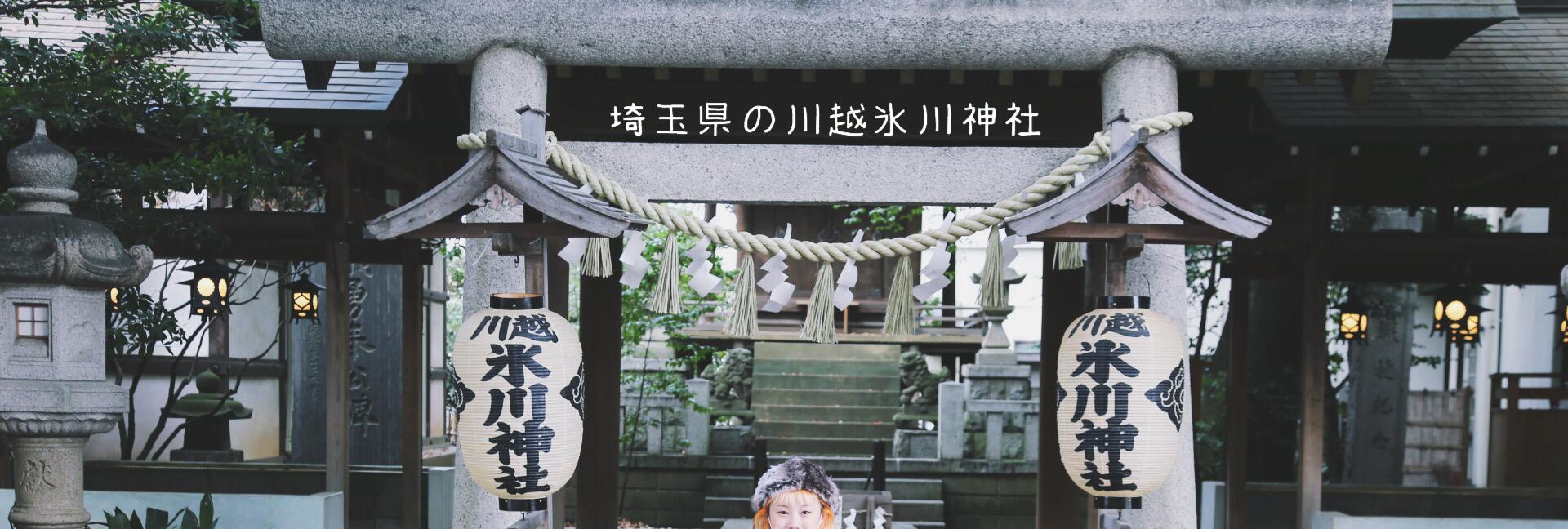 東京埼玉県の川越氷川神社⛩️