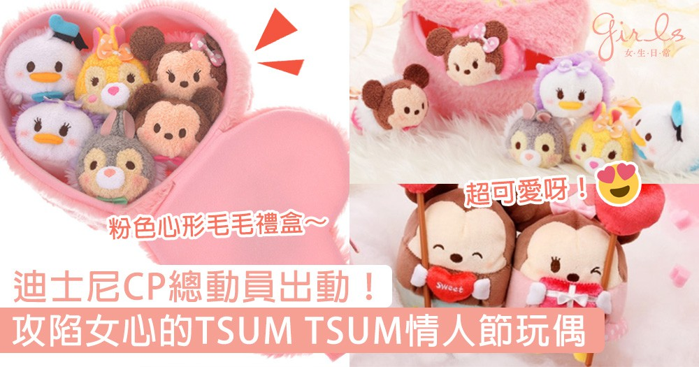 迪士尼CP總動員出動!超浪漫TSUM TSUM情人節玩偶,完全是攻陷女心的節奏!