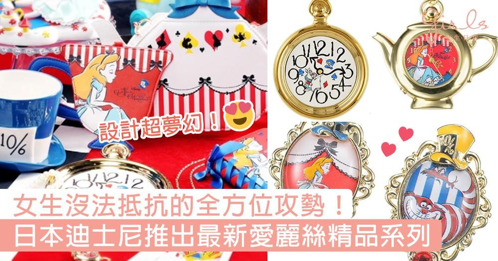 共度夢幻派對時刻!日本迪士尼推出最新愛麗絲精品系列,精緻家居擺設、飾物、玩偶,女生沒法抵抗的全方位攻勢!