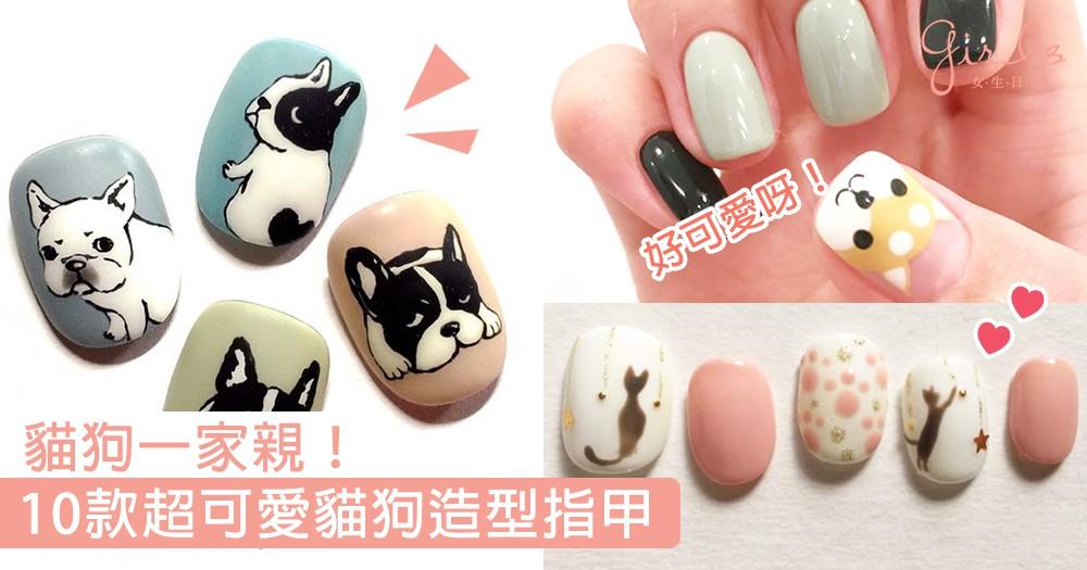 貓狗一家親!10款超可愛貓狗造型指甲,搖尾撒嬌模樣瞬間融化少女心!