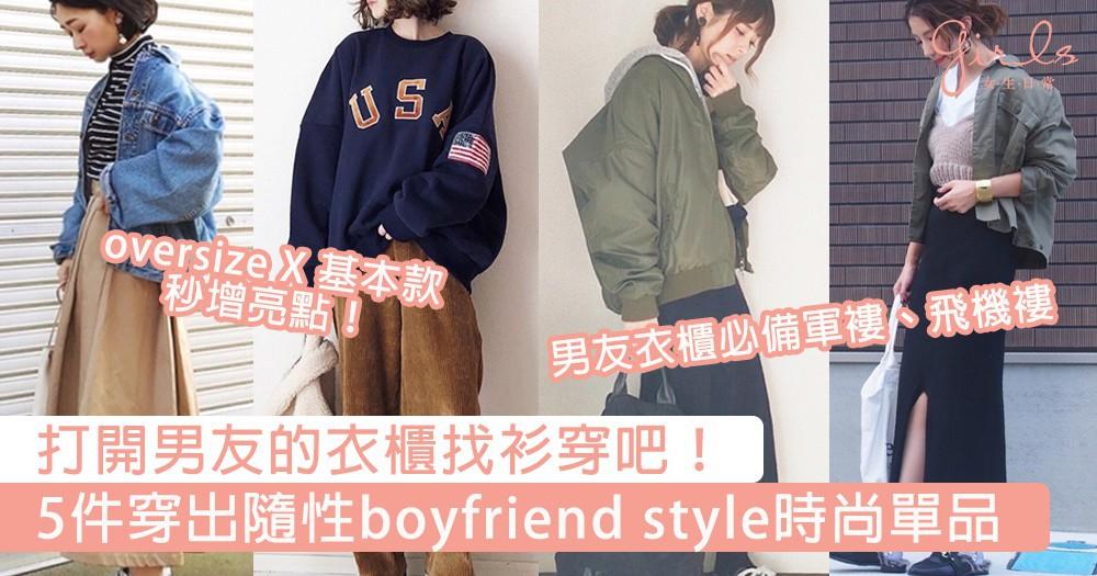 打開男友的衣櫃找衫穿吧!oversize更能穿出隨意個性風,打造真正的boyfriend style~