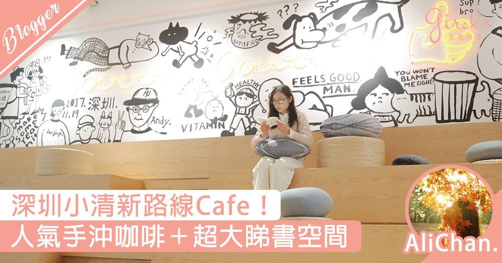 【深圳小清新路線cafe!同男朋友去都實唔驚比人發脾氣】