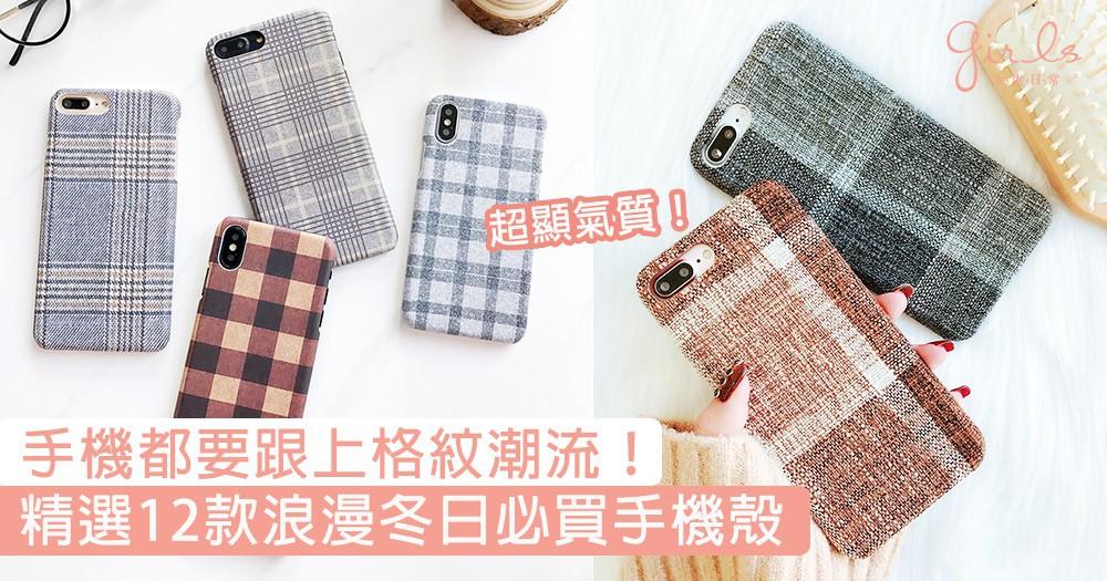 為手機添上時尚又浪漫的色調!精選冬日必買手機殼,手機都要跟上格紋潮流~