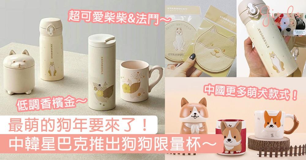 最萌的狗年要來了!中韓Starbucks推出可愛毛孩限量產品,每一款都能讓狗控乖乖拿出錢包啊~