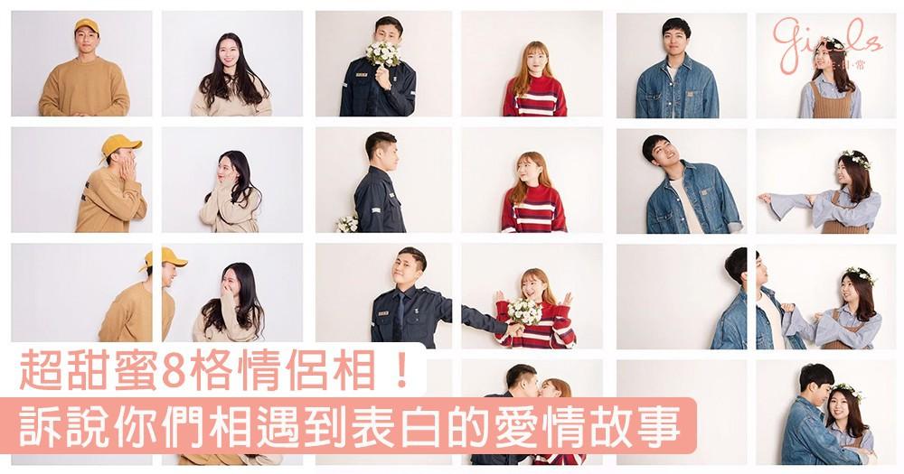 超甜蜜情侶相!用8格照片訴說你們的愛情故事,從相遇到表白的Sweet爆歷程〜