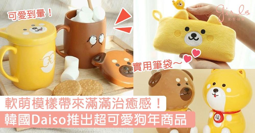 狗主福音!韓國Daiso推出超可愛狗年商品,軟萌模樣帶來滿滿治癒感!