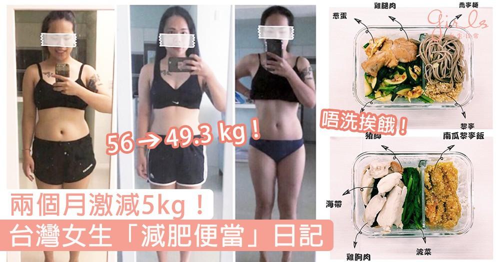 減肥唔洗挨餓!Follow台灣女生的「減肥便當」日記,兩個月激減5kg兼可以食得豐富美味~