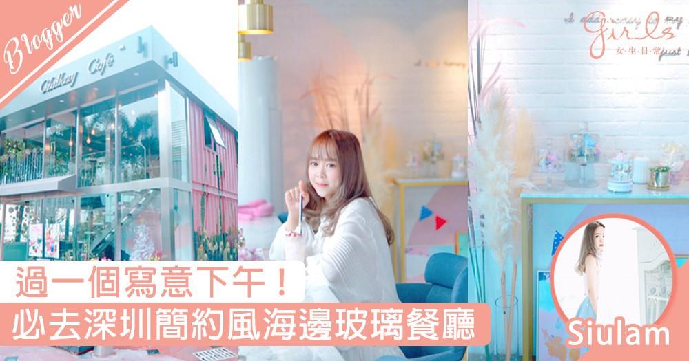 【深圳海邊玻璃餐廳,過一個寫意下午 !】