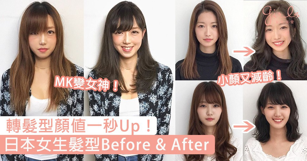 轉髮型即刻好似轉咗個人?日本女生髮型Before&After,只係轉個髮色都可以令顏值Up!