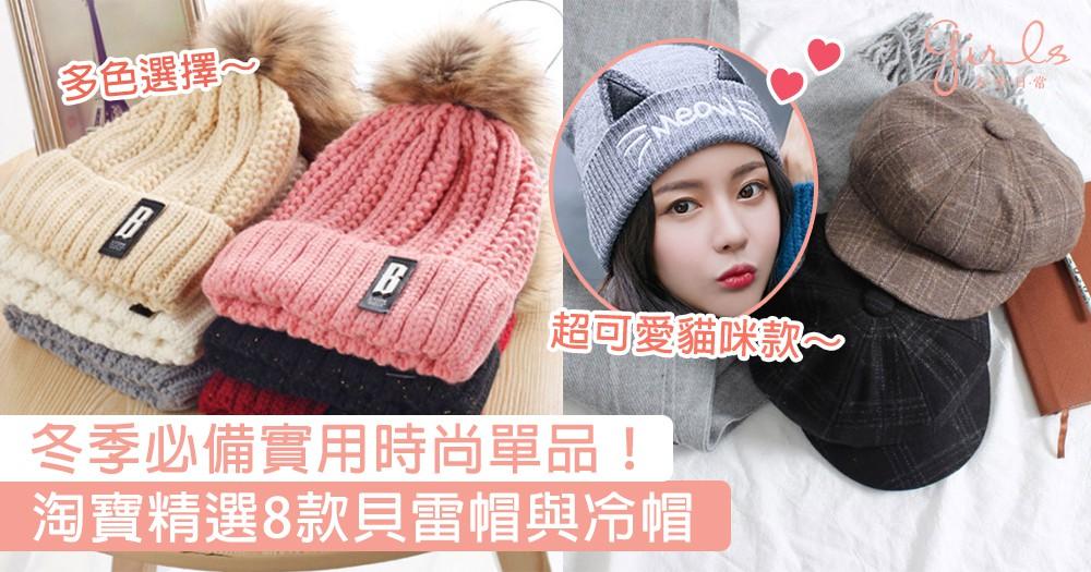 冬季必備實用時尚單品!淘寶精選8款貝雷帽與冷帽,復古格紋款式繼續大熱~