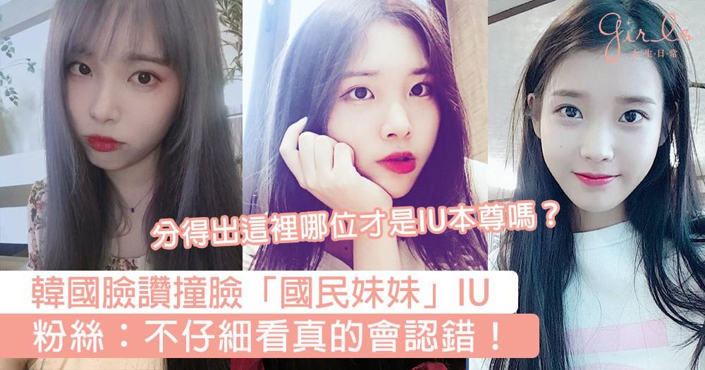 這真的不是IU嗎?韓國臉讚撞臉「國民妹妹」IU,粉絲:不仔細看真的會認錯!