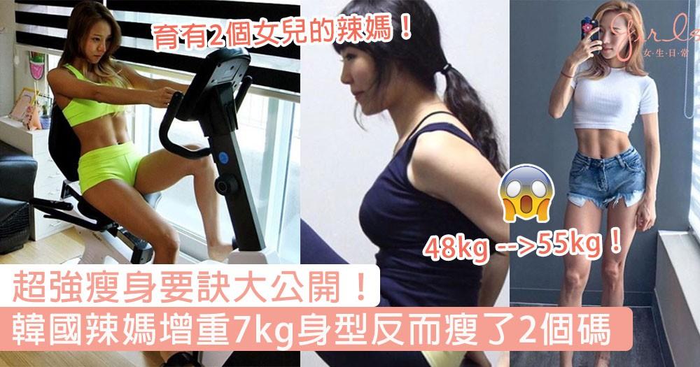 體重上升不一定是壞事!韓國辣媽增重7kg身型反而瘦了2個碼,超強瘦身要訣大公開!
