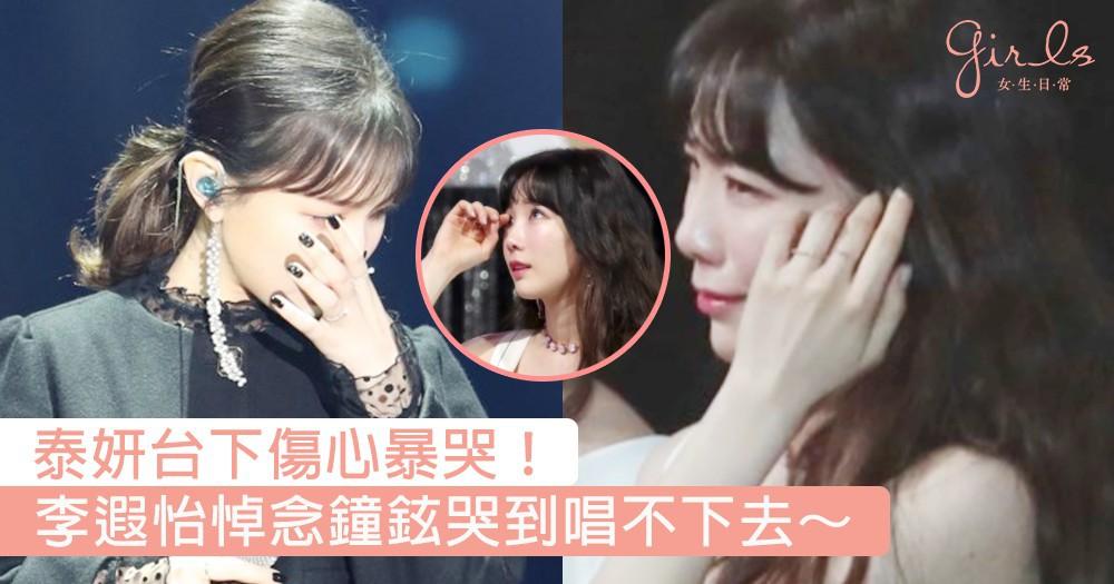 BTS撼低EXO首奪大獎!李遐怡懷念鐘鉉台上哽咽唱不下去,泰妍台下流淚:「想拍拍她安慰她」
