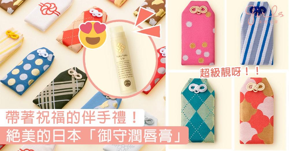帶著祝福的伴手禮!送給摯愛閨蜜一個絕美的日本「御守潤唇膏」,把幸運福氣留在身旁~