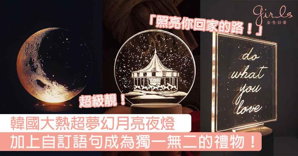 情人節好想收到這個!韓國大熱超夢幻月亮夜燈,加上自訂語句就是最獨一無二的禮物無誤!