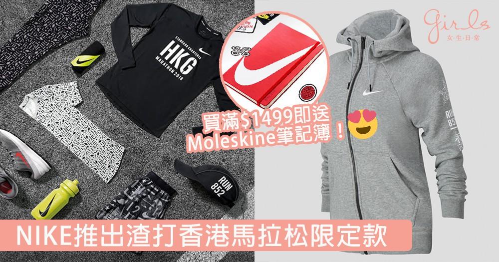 全新屬於香港人嘅馬拉松裝備!NIKE推出渣打香港馬拉松限定款,啱晒鐘意跑步嘅香港女仔~