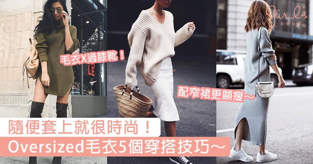 隨便套上就很時尚!Oversized毛衣5個穿搭技巧大公開,秋冬必備的這一件你買了嗎?