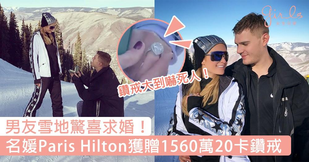 男友雪地驚喜求婚!名媛Paris Hilton獲贈1560萬20卡鑽戒,網民笑稱:手指承受不了的重!