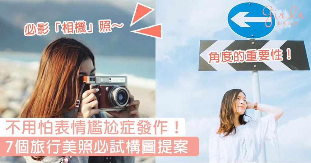 不用怕表情尷尬症發作!7個旅行美照必試構圖提案,拍成一輯你也能搖身一變成為攝影能手!