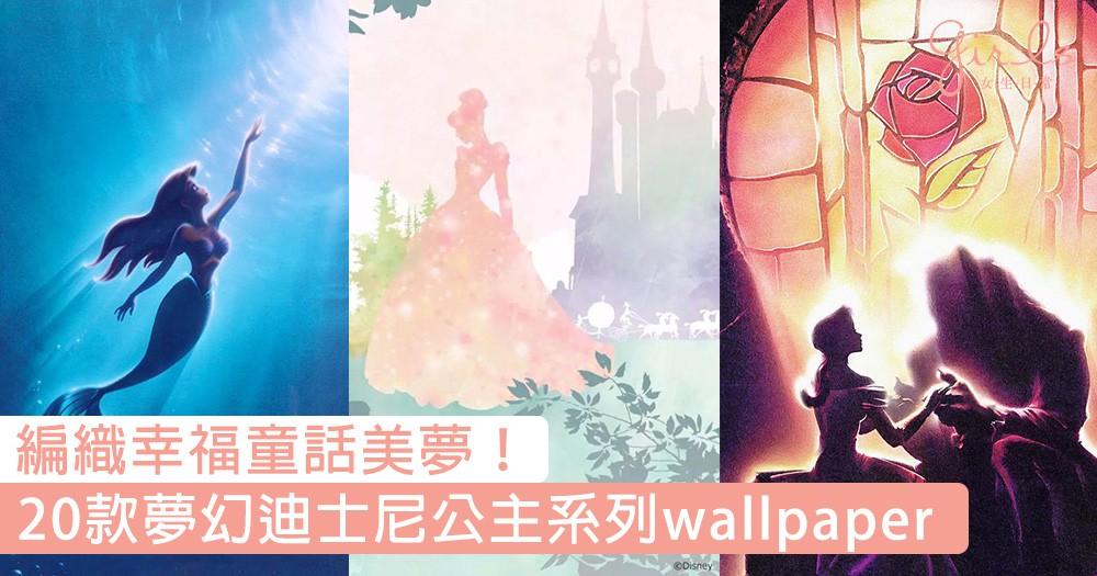 編織幸福童話美夢!20款夢幻迪士尼公主系列wallpaper,天天換上不一樣的浪漫畫風~