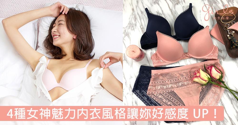 舒服到無著一樣!4種散發女神魅力的內衣風格~讓妳好感度100% UP!