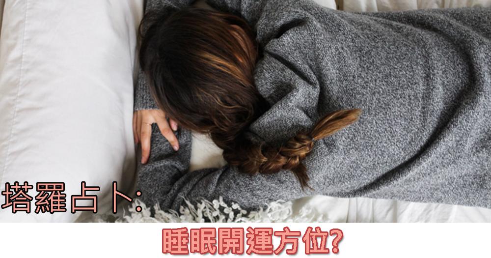 【塔羅占卜:睡眠開運方位】
