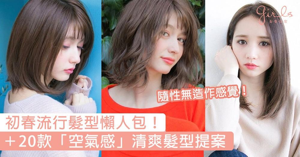 初春流行髮型懶人包!+20款「空氣感」髮型提案,輕盈清爽髮型令別人對你好感度激增〜