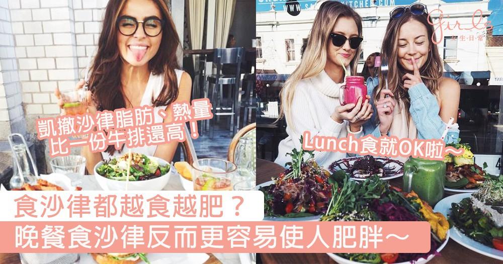 食沙律都越食越肥?日本健康網站指出:晚上食沙律反而更容易使人肥胖,絕不是當晚餐的好選擇~