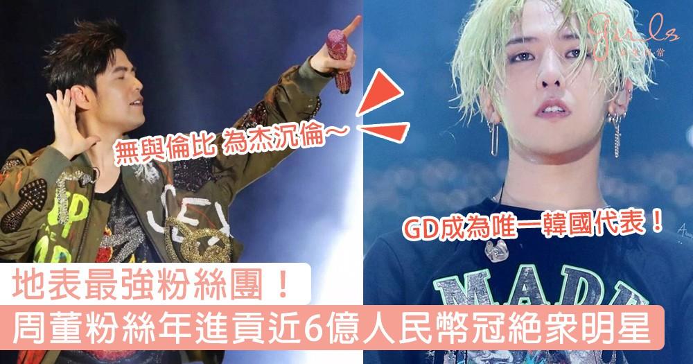 地表最強粉絲團!周董粉絲年進貢近6億人民幣冠絕眾明星,G-Dragon成唯一入選韓國代表~