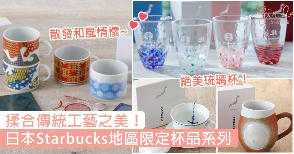 揉合傳統工藝之美!日本Starbucks地區限定杯品系列,絕美設計散發本土和風情懷!
