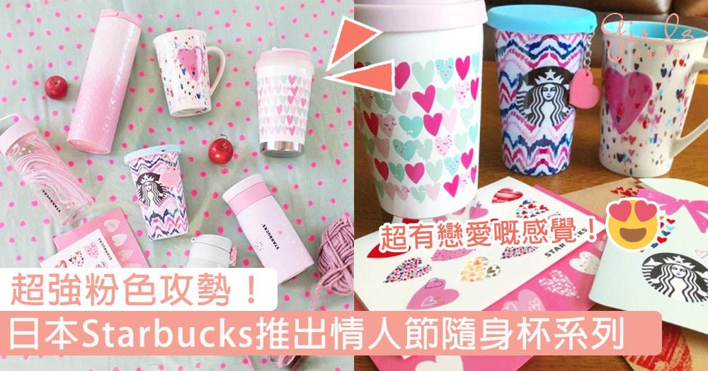 超強粉色攻勢!日本Starbucks推出情人節隨身杯系列,迷人漸變少女粉設計洋溢幸福甜蜜感!