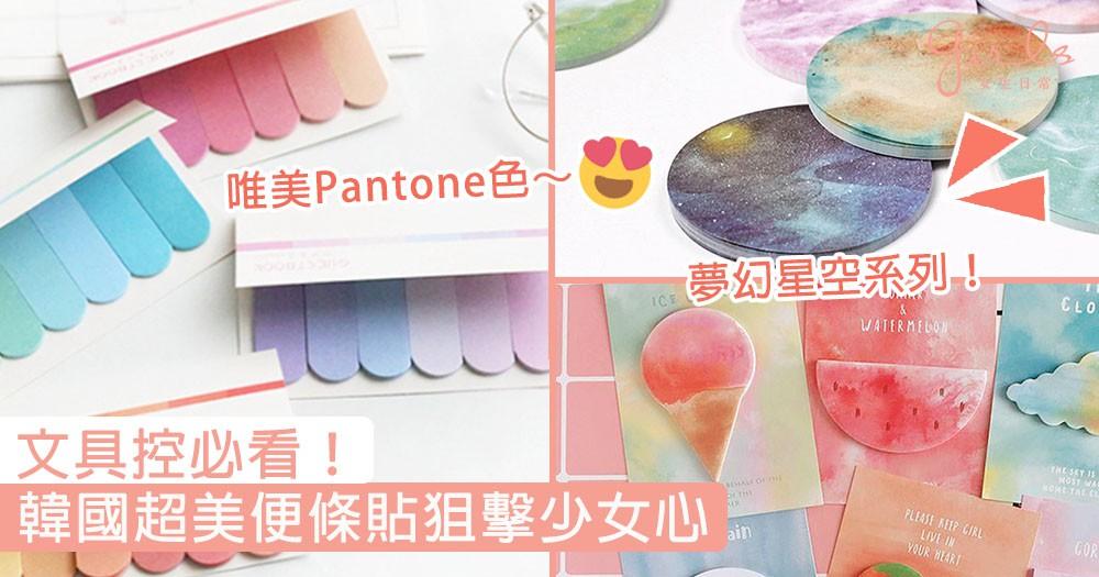 文具控必看!韓國超美文具狙擊少女心,高貴大理石紋、夢幻Pantone色便條貼美得讓人心動!