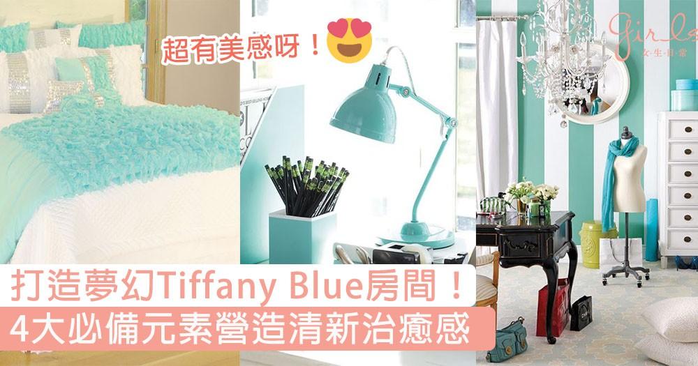 打造夢幻Tiffany Blue房間!4大必備元素營造清新治癒感,柔和色調讓心情天天都保持愉悅!